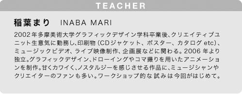 TEACHER_inaba文だけ