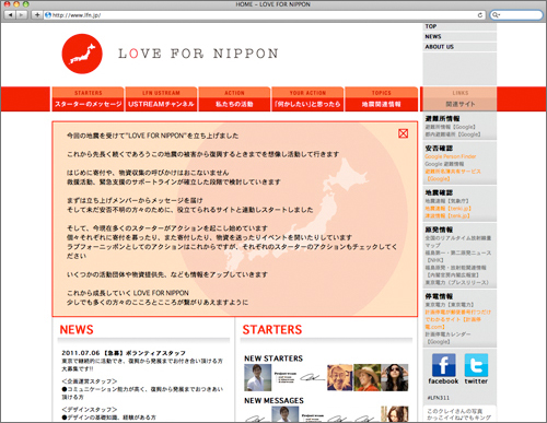 LOVE FOR NIPPON WEBサイト