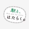 JR東日本グループ パート&アルバイト募集告知