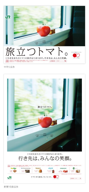 JR_tomato_1